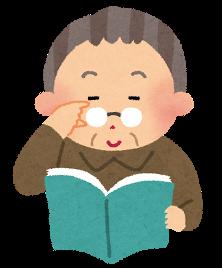 老眼鏡で本を読んでいるお爺さんのイラスト